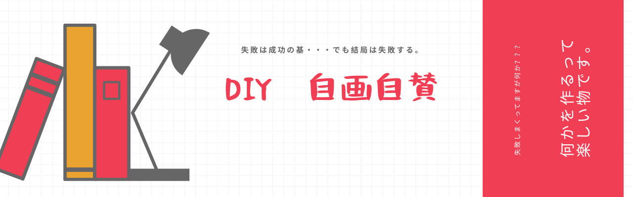 DIY 自画自賛